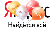 Yandex may logo