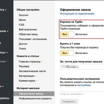 Турбо-корзина в Яндекс