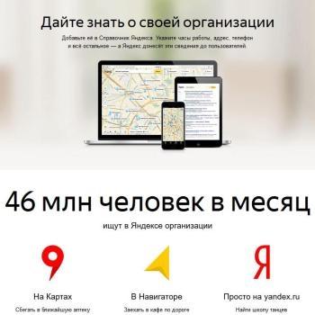 Яндекс_Справочник